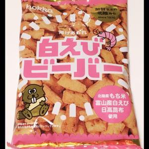 hokka☆「白えびビーバー」♪
