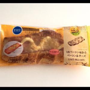ファミリーマート☆「1枚ベーコン味わう ベーコン&チーズ」♪