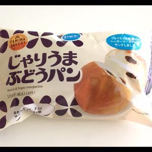 ファミリーマート☆「じゃりうまぶどうパン」♪