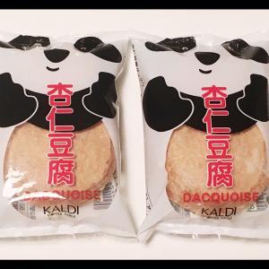 KALDI☆「杏仁豆腐ダックワーズ」♪