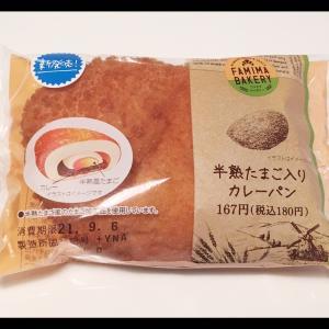 ファミリーマート☆「半熟たまご入りカレーパン」♪