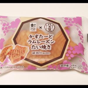ローソン☆「Uchi Café×八天堂 かすたーどラムレーズンたい焼き」♪
