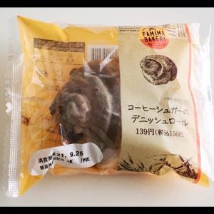 ファミリーマート☆「コーヒーシュガーのデニッシュロール」♪