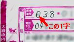 一粒の泡:11 郵便番号