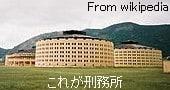 もくたん徘徊:10 監獄国