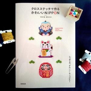 図案本【クロスステッチで作るかわいいNIPPON】が出版されました!