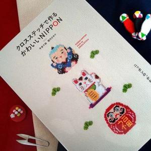 【こけし】&【民芸品】:『クロスステッチで作るかわいいNIPPON』よりピックUP!
