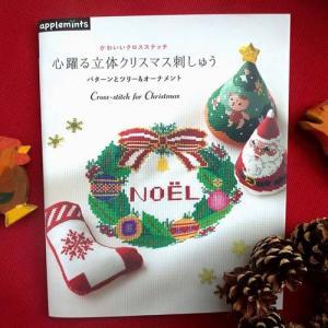 【心躍る立体クリスマス刺しゅう 】が発売されました!