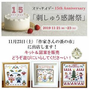 『ステッチイデー』創刊15周年記念【刺しゅう感謝祭】に参加します!