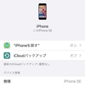 iOS14ダウングレイド