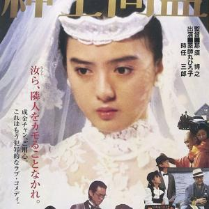 薬師丸ひろ子さん主演の『紳士同盟』をめちゃめちゃ久しぶりに観た