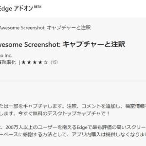 EdgeでWebノートが使えなくなったからAwesome Screenshotを入れた