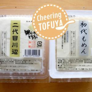 楽しくて美味しい、オンライン豆腐工場見学でした