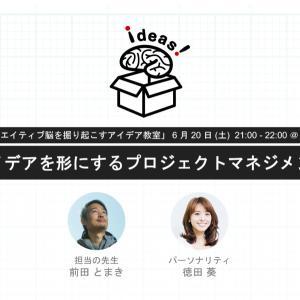6月20日に「アイデアを形にするプロジェクトマネジメント」のオンライン授業を担当します