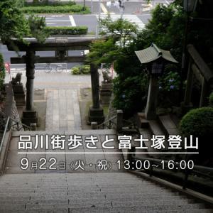 品川の富士山登頂を目指して、街歩き