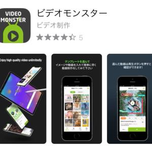 【PR】無料動画編集アプリ「ビデオモンスター」でサクッと動画をつくってみた