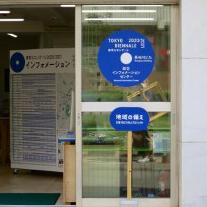 東京ビエンナーレの総合インフォメーションセンターは、3331の道を挟んだ向かいにあります