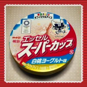 おいし~い♪ その797 エッセルスーパーカップ 白桃ヨーグルト味
