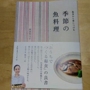 久々に料理の本を買う。