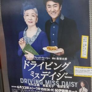 舞台「ドライビング・ミス・デイジー」