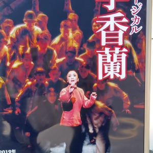 テーマは重いが、観ておきたかったミュージカル「李香蘭」浅利慶太追悼公演