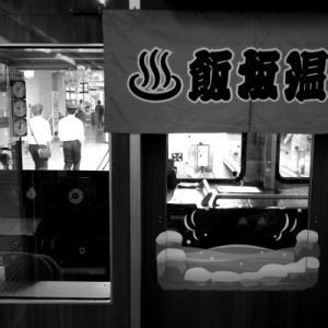 出張ついでに飯坂温泉 散策 9(完)