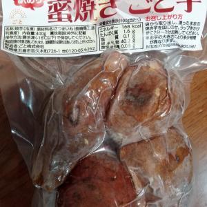 焼き芋〜♪