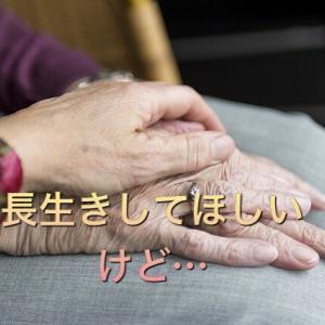 親の介護事情
