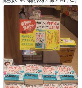 三省堂書店 池袋本店さんに伺いました!