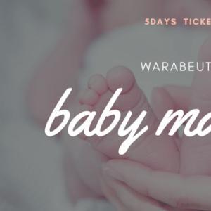赤ちゃんと一緒に体感して分かる抱っこ紐のお話。