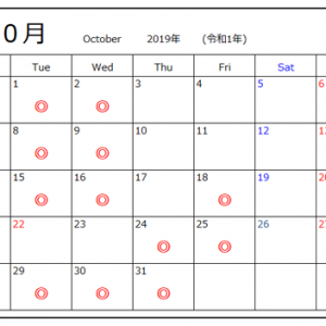 10月のレッスン予定日のお知らせ