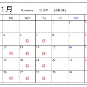 11月のレッスン予定日のお知らせ