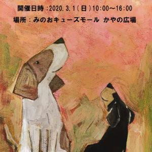 3月1日 大阪行きますっ!!