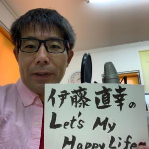 10月20日「伊藤直幸のLet's My Happy Life」放送です!!