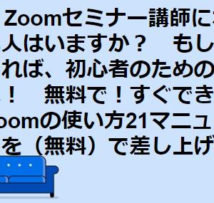 Zoomセミナー講師になりたい人はいますか?