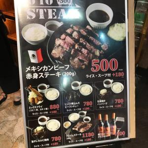ステーキ500円とリプトンフルーツインティー(梅田)