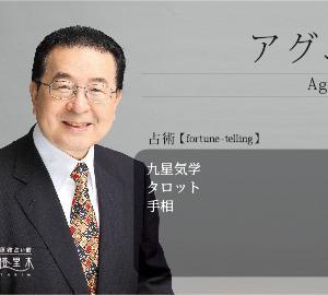 明日の占い師 11月01日(日)