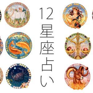 明日の12星座占いランキング 11月22日(金)