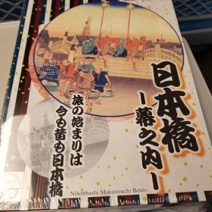 外ごはん:東京⇔大阪 駅弁×2