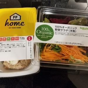 家ごはん:FIT FOOD HOMEの冷凍お惣菜で楽々ごはん