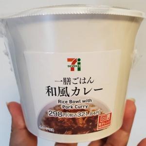 家ごはん:お気に入りのコンビニごはん「一膳ごはん 和風カレー」(セブンイレブン)