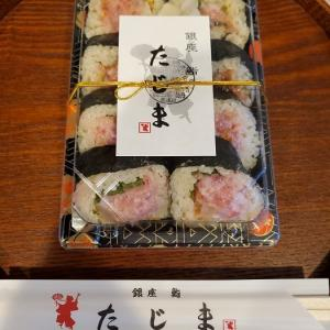 家ごはん:銀座 鮨 たじまの贅沢巻きをテイクアウト