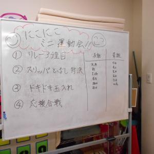 にこにこミニ運動会開催!!