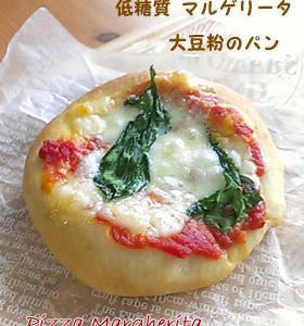 低糖 マルゲリータ焼いてみた♪~大豆粉のピザパン