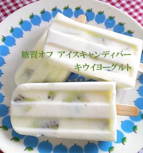 糖質オフ アイスキャンディバー キウイヨーグルト