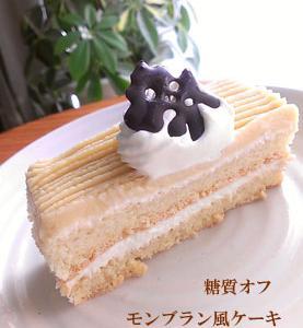 糖質オフ モンブラン風ケーキ作ってみた♪