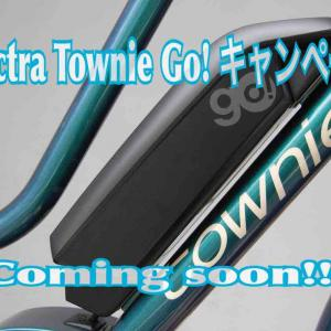 ちょっ、ちょっと待った!!エレクトラ・タウニーゴー!電動自転車のキャンペーンを行います♬