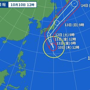 台風19号に伴う当日の営業について