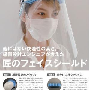 安心・快適な匠のフェイスシールド、販売中!!