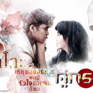 タイ映画『クーカム』